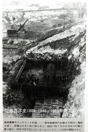 三浦ダム:コンクリート初打設