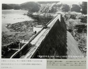 湛水直後の三浦ダム