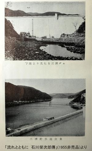 三浦ダムの堤体(下流面)と貯水池全景