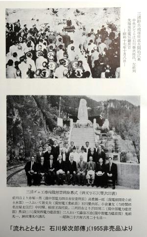 三浦ダム完成の式典